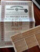 Russian 1898 Imperial Conversion 150 Roubles Coupons UNC Bond Loan Obligation