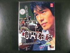 Japanese Drama Gachi Baka DVD English Subtitle