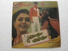 Araro Ariraro Tamil  LP Record Bollywood  India-1286