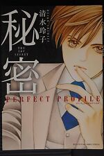 JAPAN Reiko Shimizu: Himitsu Top Secret Perfect Profile Official Guide Book