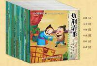 20 books ,Chinese classics Mandarin stories books pinyin picture book for kids