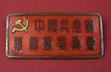 Communist China Medal RECTANGLE '50s HAMMER SICKLE Chinese Badge #40 RARE Enamel
