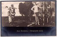 Vintage RPPC Real Photo Postcard Artist Arnold Bocklin Boeklin Faun Nude Nymphs