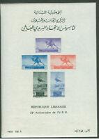 LEBANON #C149a Souvenir sheet -75th Anniversary of UPU , MNH, VF
