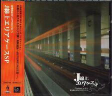 J線上エリアケースSP - Japan CD - NEW SAUNA SHUREN the FIRE KAMADOMA KOHKI HIBIKILLER
