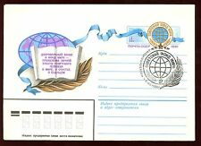 Russia 1981 4k, FDC Stationery Cover #C10328