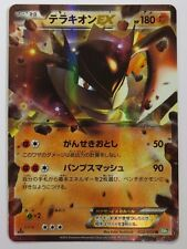 Terrakion ex - 032/050 BW5 Dragon Blast - Ultra Rare JAPANESE Pokemon Card