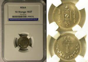 Mongolia 10 Mongo 1937 MS - 64