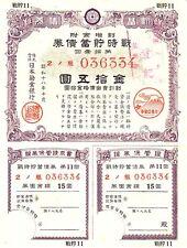 B2502, War Saving Bond of Manchukuo, 15 Yen, China Puppet Government, 1944 WWII