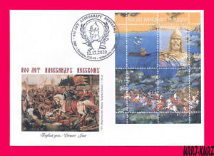TRANSNISTRIA 2020 Royalty Famous People Russia Prince Alexander Nevsky FDC