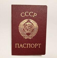 Soviet Passport USSR Blank Clean Empty New