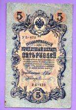 RUSSIA RUSSLAND 5 RUBLE 1909 GOLD NOTE SHIPOV 29