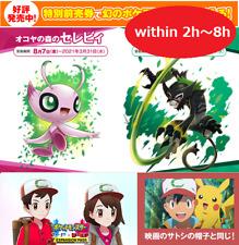 Pokemon Sword & Shield Shiny Celebi Zarude Movies CoCo Serial code Ash Cap 2h~8h