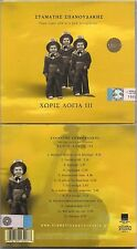 Stamatis Spanoudakis - Horis Logia 3 / Greek Music CD New Age