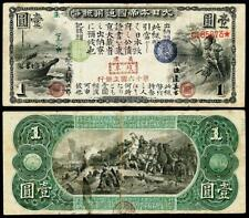 Crsip Unc. 1873 Japan One Yehen Banknote Copy Read Description!