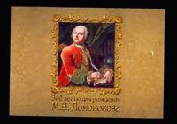 Russia #7319a MNH Booklet CV$13.00 Lomonosov