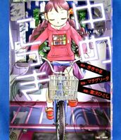 Yume Nikki Dream Diary Comic - Hitoshi Tomizawa /Japanese Manga Book  Japan