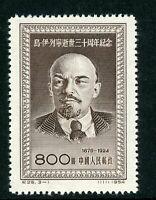 China 1954 PRC Lenin C26-2 Scott #223 MNH S223