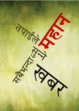 """Nepali Gospel Tracts """"The Best News Ever"""" (pack of 20) FREE SHIPPING"""