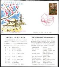 Japan Kairakuen Mito Garden Stamp 872 Japan First Day Cover (6174y)