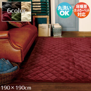 Fluffy Rich Washable Rug Mat 190x190cm Quilting Kotatsu Rug