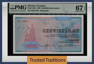 TT PK 91Br 1992 UKRAINE 2000000 KARBOVANTSIV PMG 67 EPQ SUPERB NONE FINER 2 OF 2