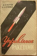 1959 Petrov V. Missile control Russian rocket manual book Soviet jet