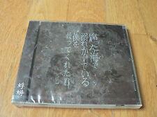 Kagerou : Kusatta Umi De Oborekaketeiru Ver A  - PROMO CD SEALED