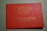 Ausweis Dienstausweis UdSSR Propagandist Politik Dozent Ukraine