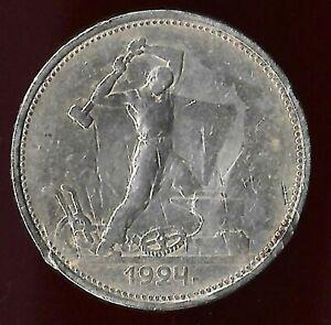 Russia 1924 50 kopeks silver coin