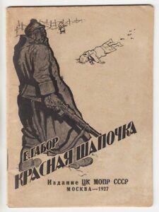 1927 RUSSIA AVANT-GARDE Cover Э Габор КРАСНАЯ ШАПОЧКА Crazy Soviet Noir -RARITY-