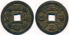 Vietnam, Nguyen Dyn, Tu Duc Thong Bao, 王道蕩蕩聖謨洋洋, Large cash. 1848-83.