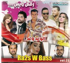 Raqs w Bas 2017: Nawal,Nancy,Hussein el Deek,Wafiq, Amr,Anas,Diana Arabic Mix CD