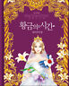 Enchanting Dream Coloring Book by Wishingstar The Birth of Queen