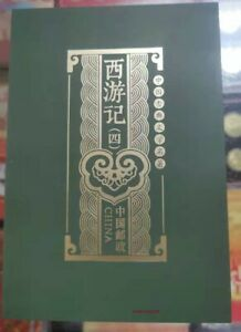 CHINA 2021-7  西遊記 四 BOOKLET Story of Journey to the West Series Stamps