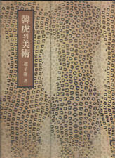 Art of the Korean Tiger ~ hcj in case ~ history of ASIAN ART paintings sculpture