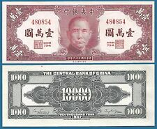 China 10000 Yuan P 319 1947 Unc Central Bank Low Shipping Combine Free (10,000)