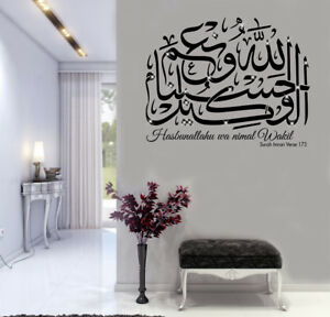 Islamic wall Art Stickers Hasbunallahu Allah is Sufficient for us Calligraphy