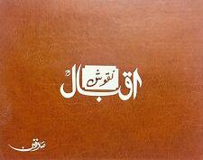 Sadequain pays tribute to Allama Iqbal Poetry through his Masterpieces