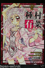 JAPAN Arina Tanemura Art book PAINT Ribon Jeanne Sakura Hime (with DVD-ROM)
