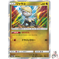 Pokemon Card Japanese - Jangmo-o 045/SM-P - PROMO HOLO MINT