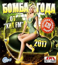 БОМБА ГОДА 2017 попсовый суперсборник, MP3 BOMBA