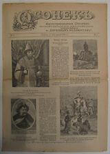 1904 Russia *** Magazine***OGONEK  17.01.1904 very RARE!!! RARE!!!RARE!!!