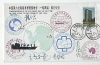 1989 Commemoration of 6th Chinare Chinese national Antarctic expedition Cover W1