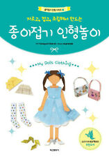 Origami Paper Doll Clothes Making Book Guide Gift Diy Craft Handbag Shoes Dress