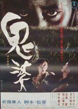ONIBABA Japanese B2 movie poster A KANETO SHINDO 1964 KAIDAN NM