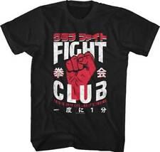 FIGHT CLUB - KANJI - T-SHIRT - BRAND NEW & LICENSED - FCLB510