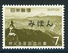JAPAN MIHON Specimen MH Selections: Scott #938 7y Chichibu-Tama Park 1967 $$$