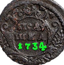 1734 HOLLAND VOC DUIT NETHERLANDS INDIES NEW YORK COLONIAL PENNY #VOC2202.7UW