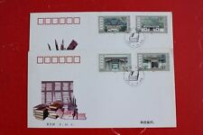 China 1998-10 Accicent Academy 古代書院 , FDC A